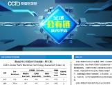 赛迪全球公链技术评估